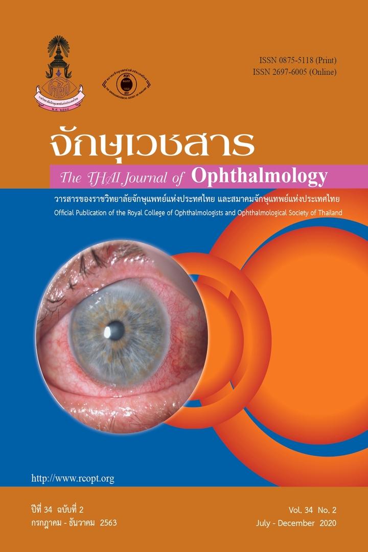 The Thai Journal of Ophthalmology (TJO)