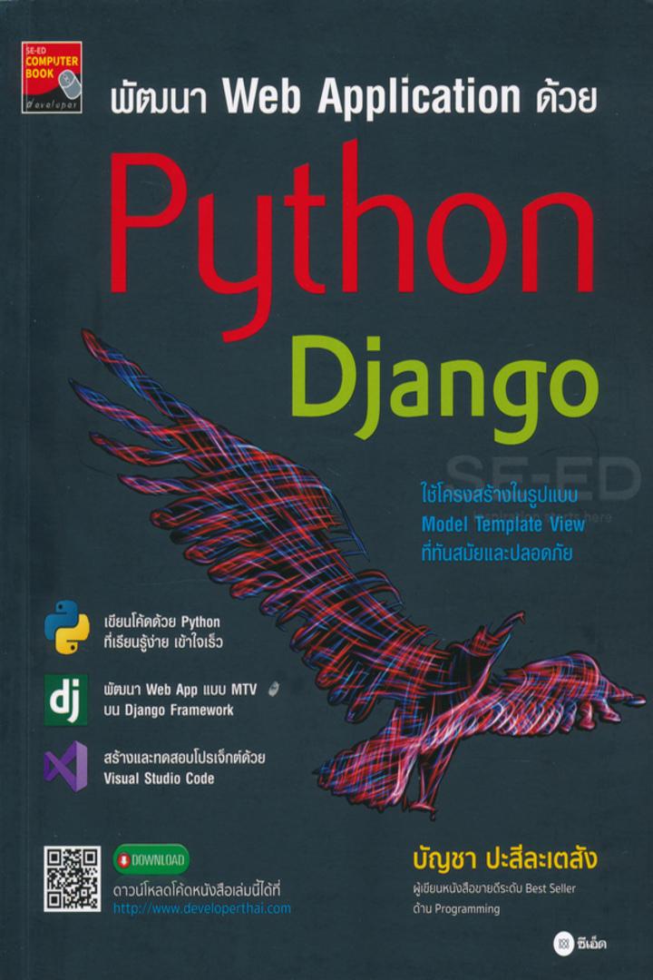พัฒนา Web Application ด้วย Python Django