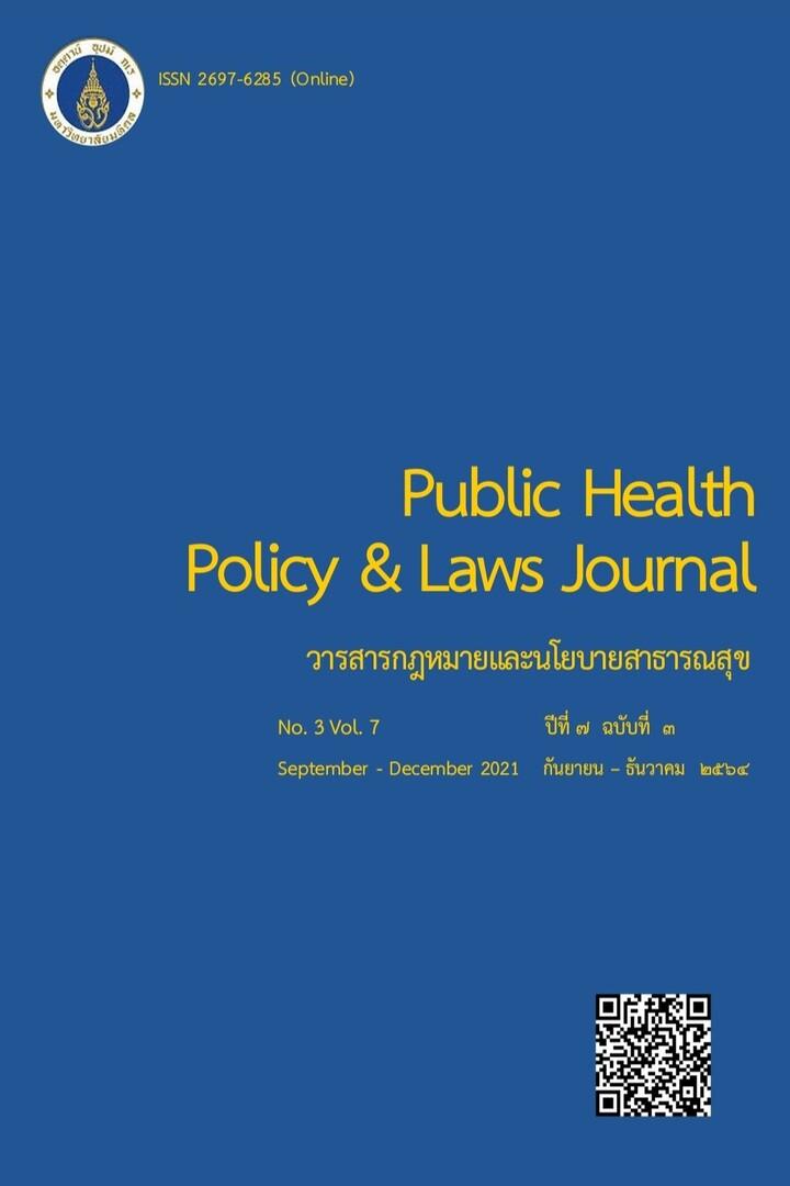 วารสารกฎหมายและนโยบายสาธารณสุข