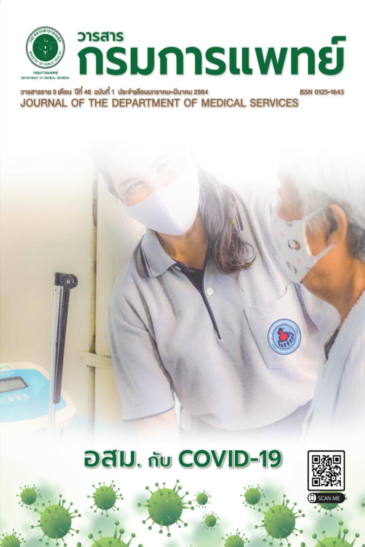 วารสารกรมการแพทย์