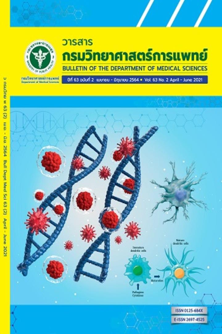 วารสารกรมวิทยาศาสตร์การแพทย์