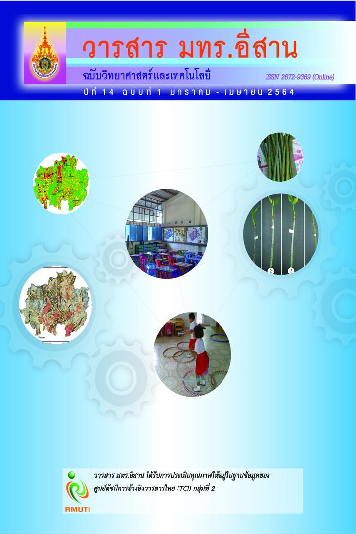วารสาร มทร.อีสาน ฉบับวิทยาศาสตร์และเทคโนโลยี