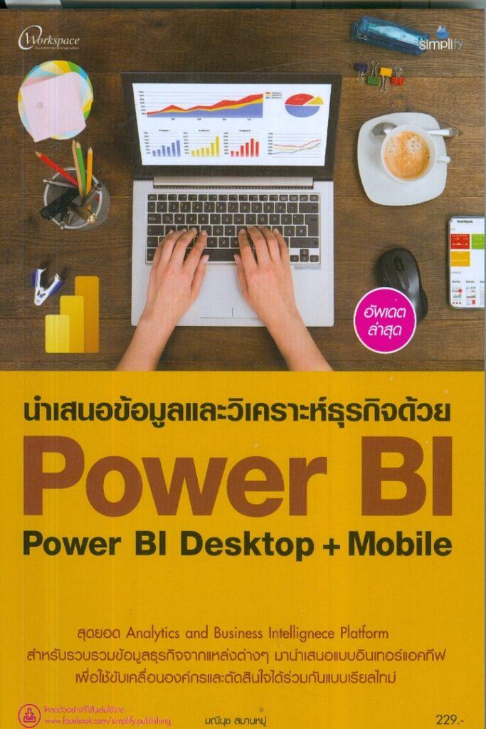 นำเสนอข้อมูลวิเคราะห์ด้วย Power BI