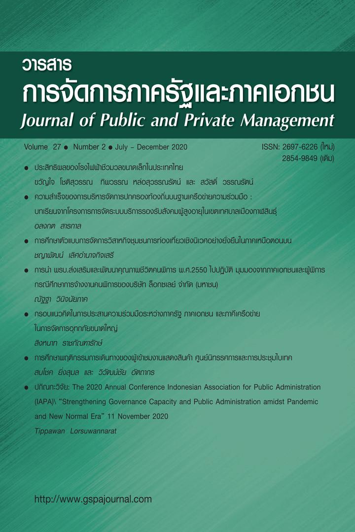 วารสารการจัดการภาครัฐและภาคเอกชน(Journal of Public and Private Management)