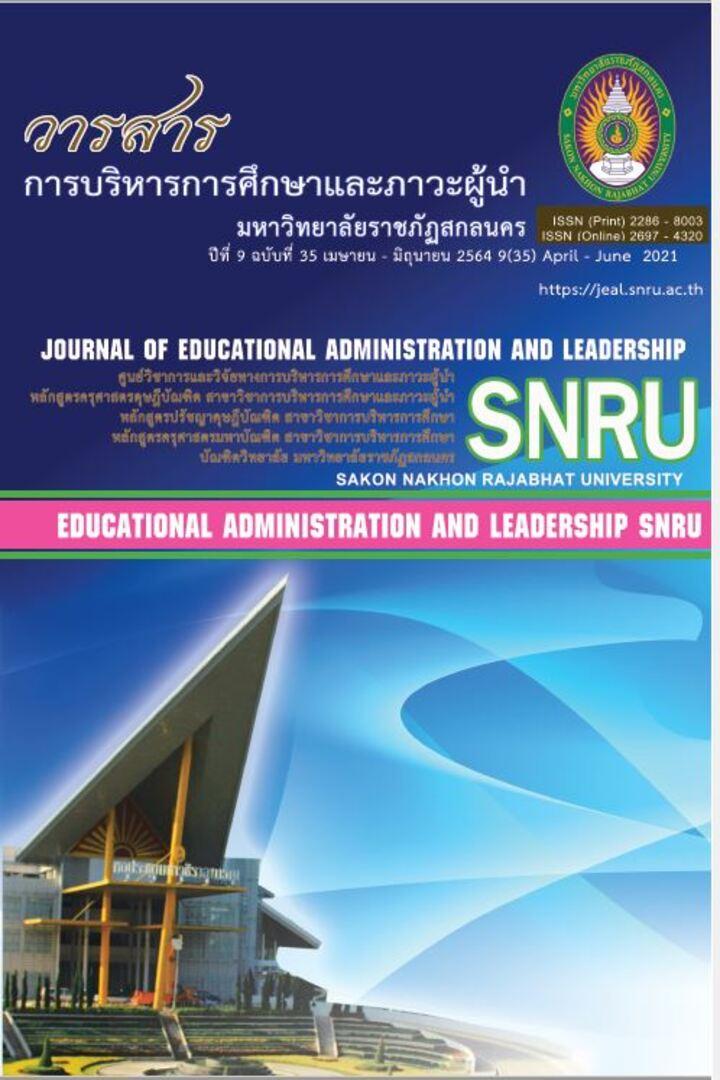 วารสารการบริหารการศึกษาและภาวะผู้นำ มหาวิทยาลัยราชภัฏสกลนคร