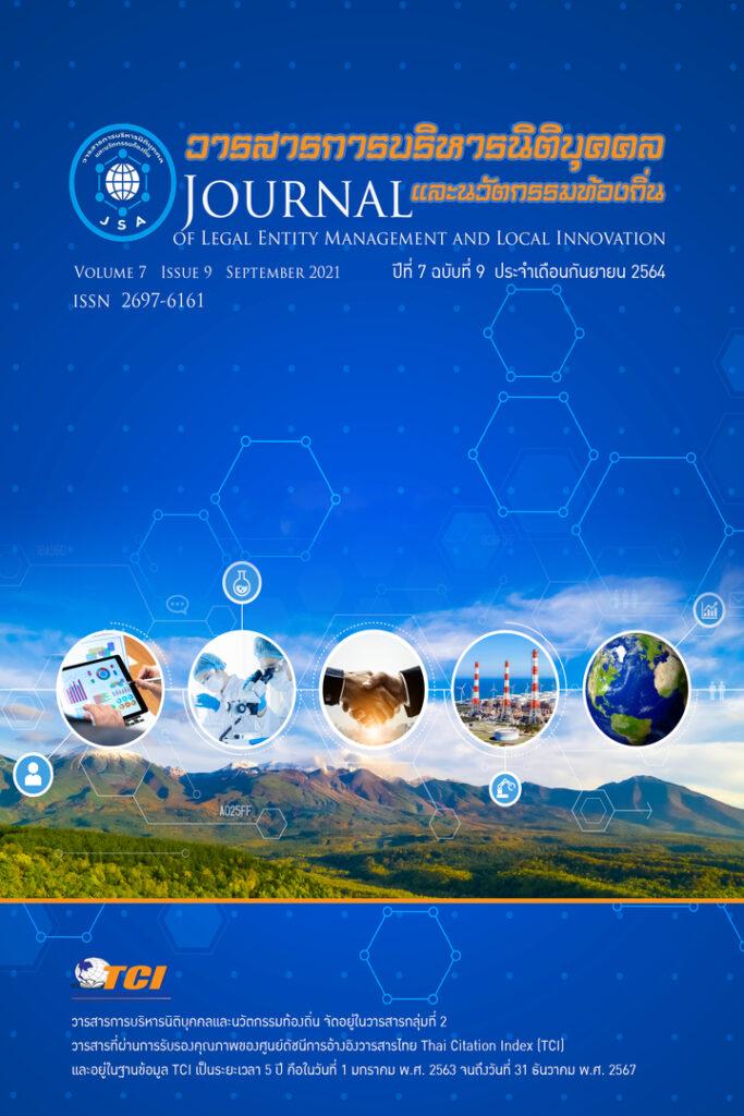 วารสารการบริหารนิติบุคคลและนวัตกรรมท้องถิ่น
