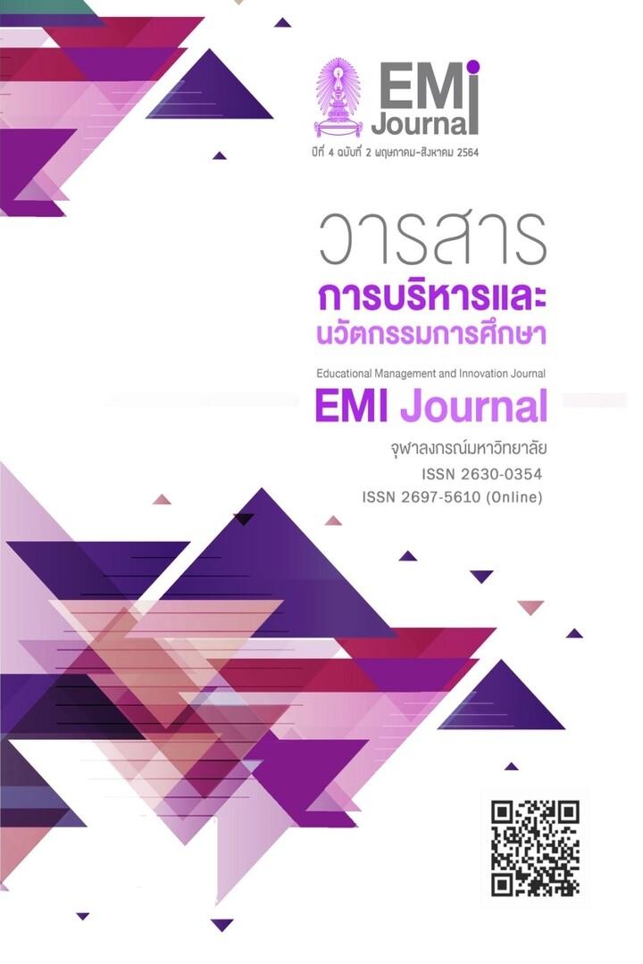 วารสารการบริหารและนวัตกรรมการศึกษา