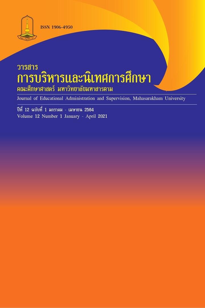 วารสารการบริหารและนิเทศการศึกษา
