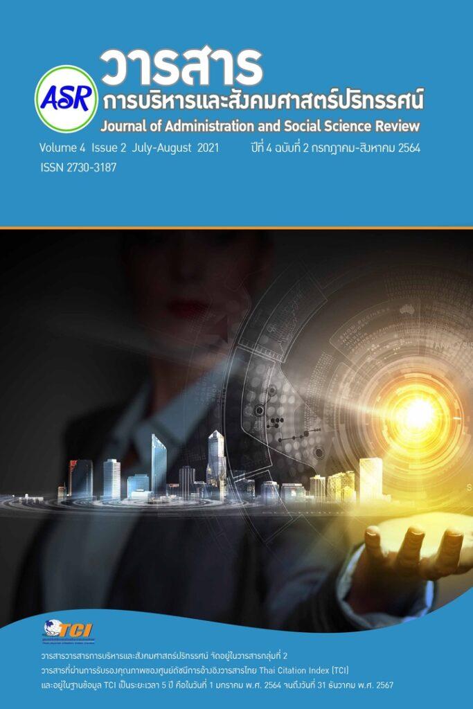 วารสารการบริหารและสังคมศาสตร์ปริทรรศน์