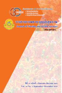 วารสารการพยาบาลและสุขภาพ