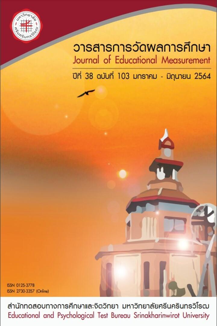 วารสารการวัดผลการศึกษา