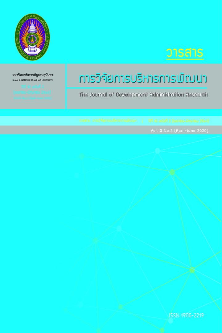 วารสารการวิจัยการบริหารการพัฒนา