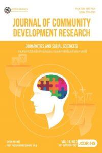 วารสารการวิจัยเพื่อพัฒนาชุมชน (มนุษยศาสตร์และสังคมศาสตร์)