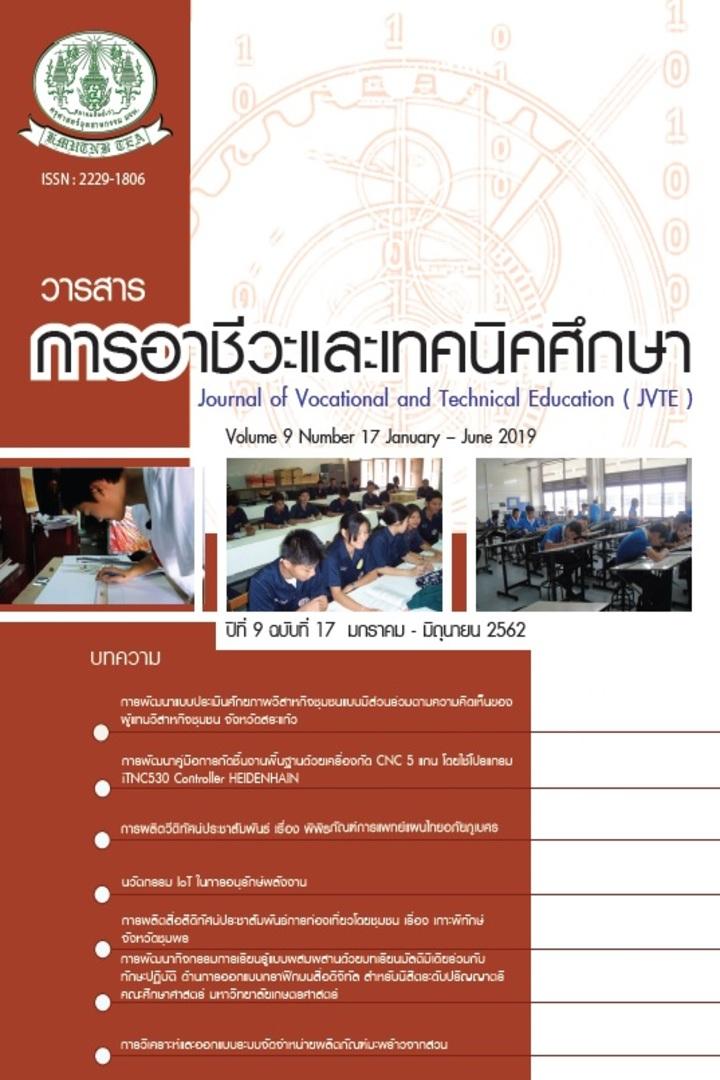 วารสารการอาชีวะและเทคนิคศึกษา