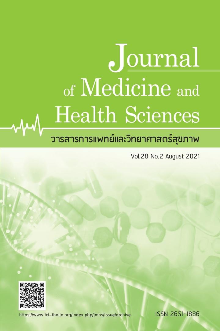 วารสารการแพทย์และวิทยาศาสตร์สุขภาพ