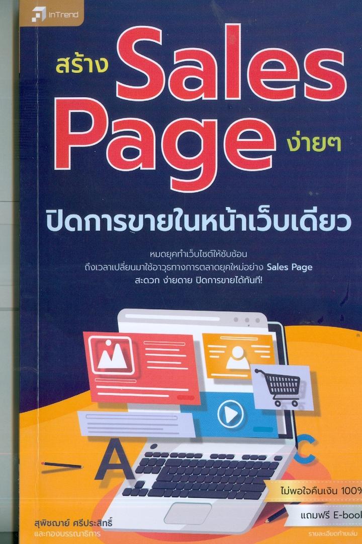 สร้าง Sales Page ง่าย ๆ ปิดการขายในหน้าเว็บเดียว