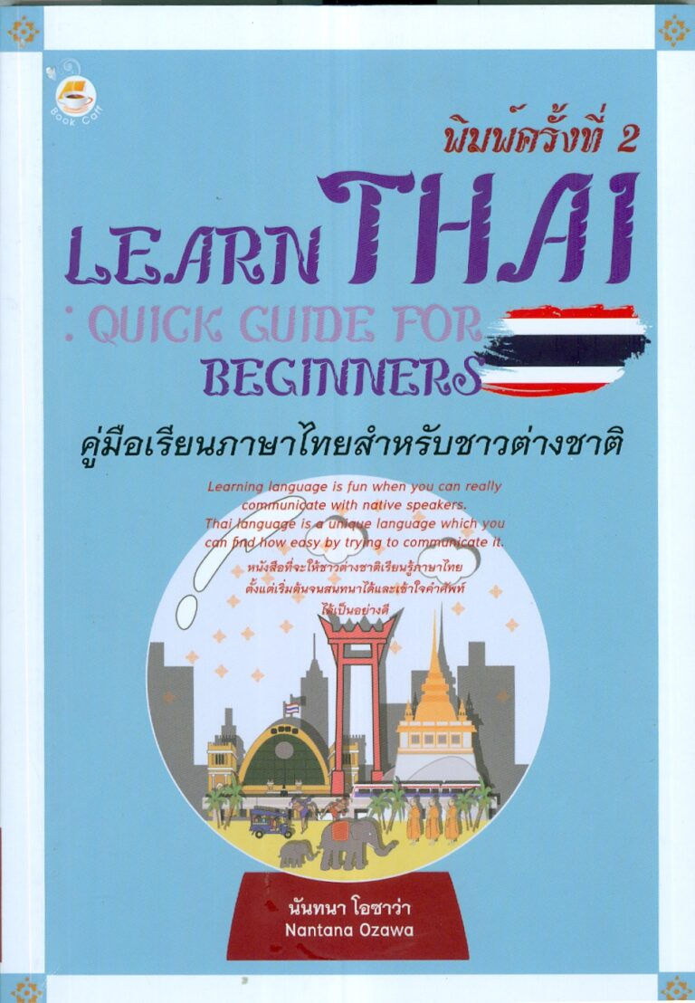 LearnThai Quick Guide for Beginners