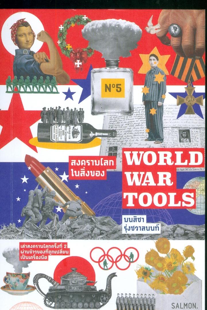 World War Toolsสงครามโลกในสิ่งของ