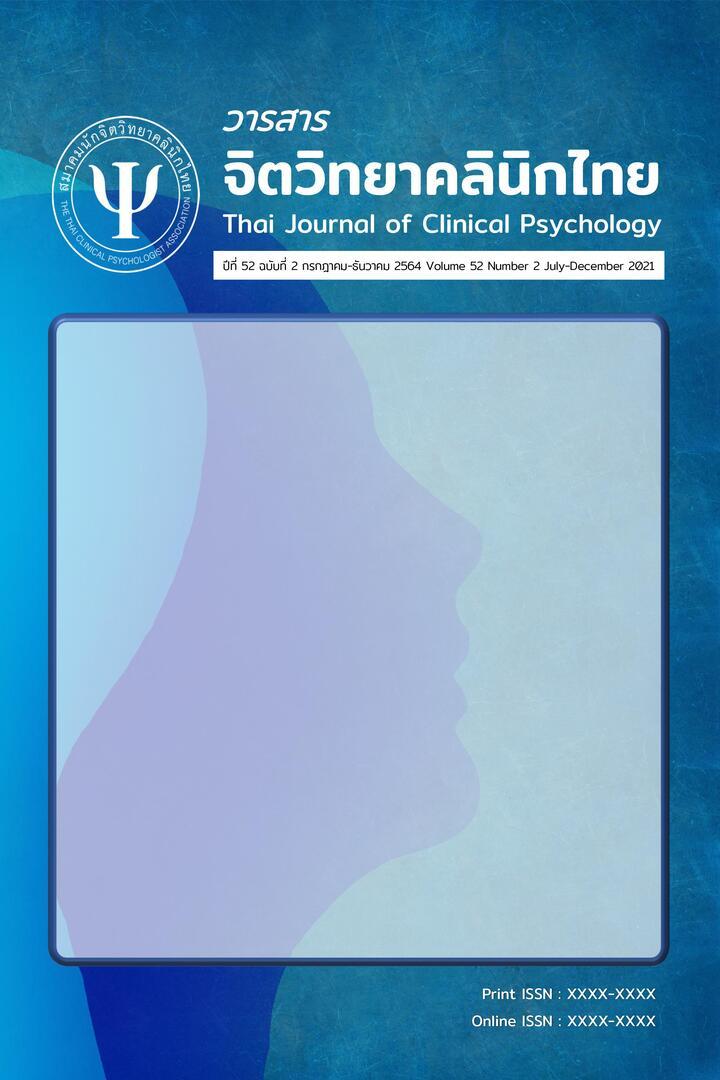 วารสารจิตวิทยาคลินิก