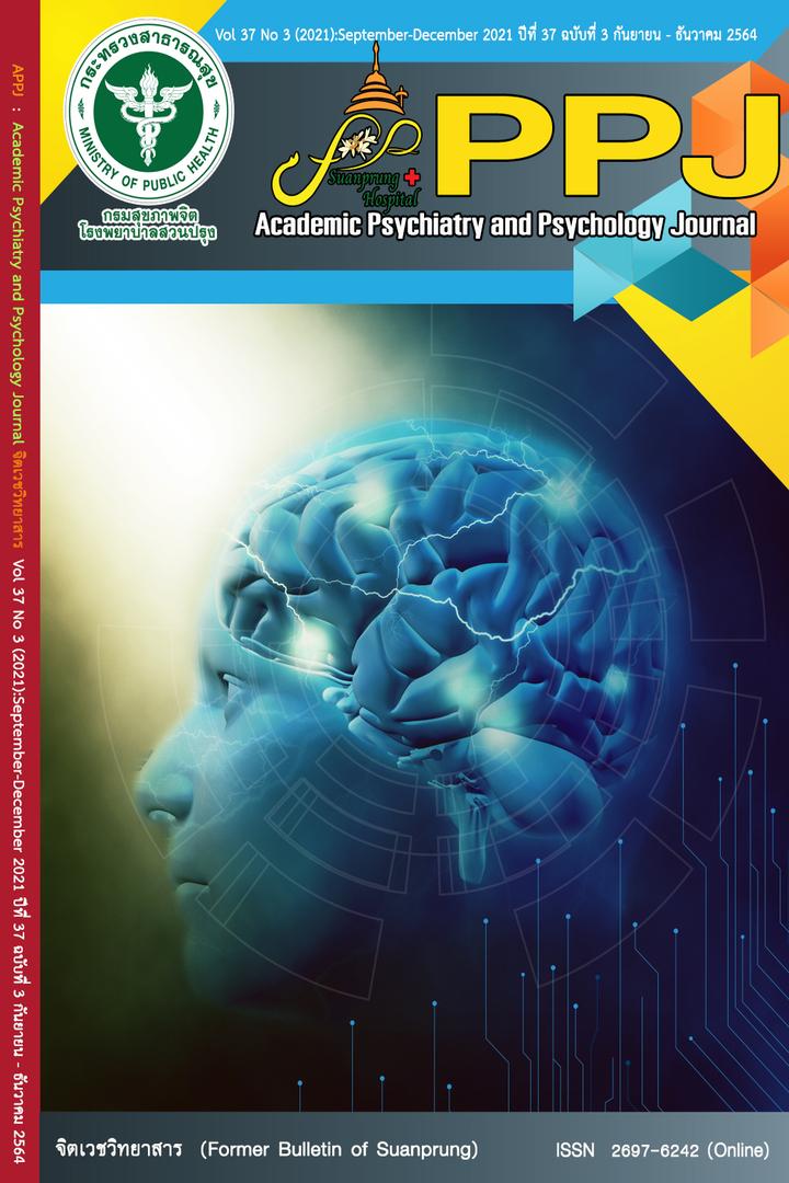 วารสารจิตเวชวิทยาสาร