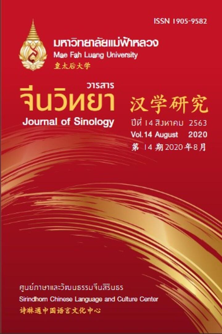 วารสารจีนวิทยา