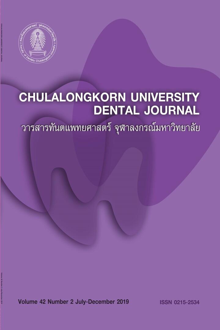 วารสารทันตแพทยศาสตร์ จุฬาลงกรณ์มหาวิทยาลัย