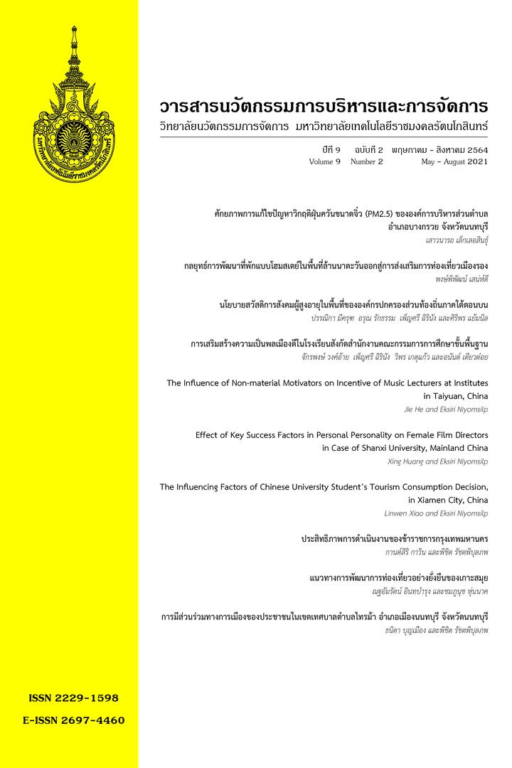 วารสารนวัตกรรมการบริหารและการจัดการ