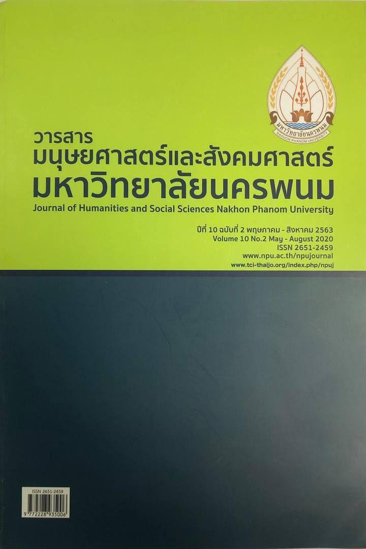 วารสารมนุษยศาสตร์และสังคมศาสตร์ มหาวิทยาลัยนครพนม