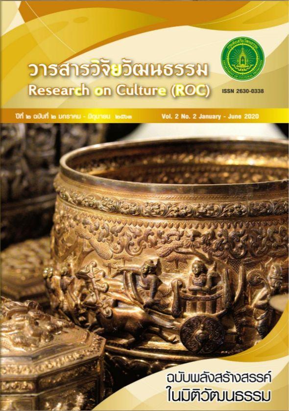 วารสารวิจัยวัฒนธรรม