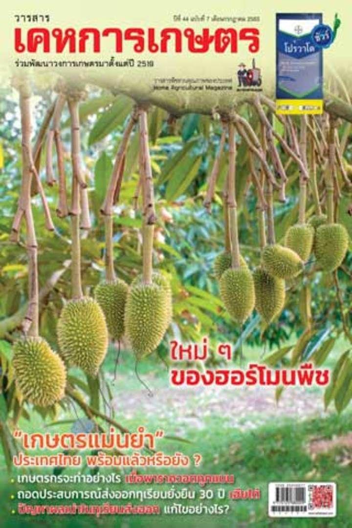 วารสารเคหการเกษตร