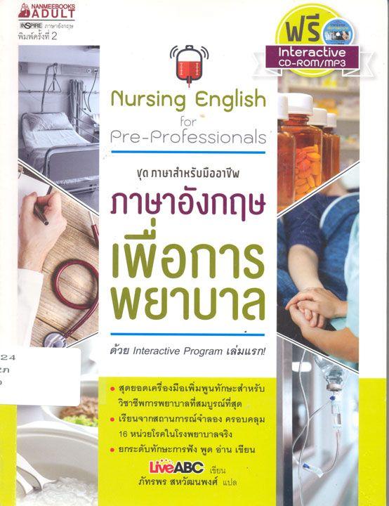 ภาษาอังกฤษ เพื่อการพยาบาล