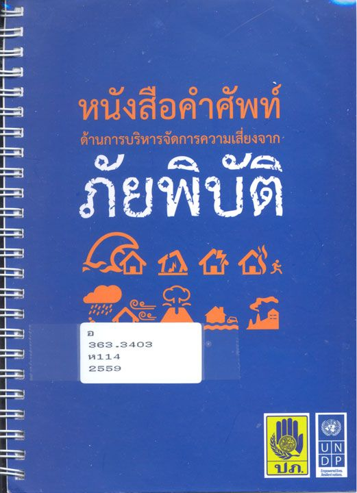หนังสือคำศัพท์ด้านการบริหารจัดการความเสี่ยงจากภัยพิบัติ