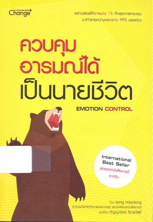 """ห้องสมุด แนะนำหนังสือ """"ควบคุมอารมณ์ได้ เป็นนายชีวิต"""""""
