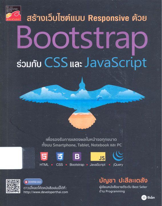 """ห้องสมุด แนะนำหนังสือ """"สร้างเว็บไซต์แบบ Responsive ด้วย Bootstrap ร่วมกับ CSS และ JavaScript"""""""