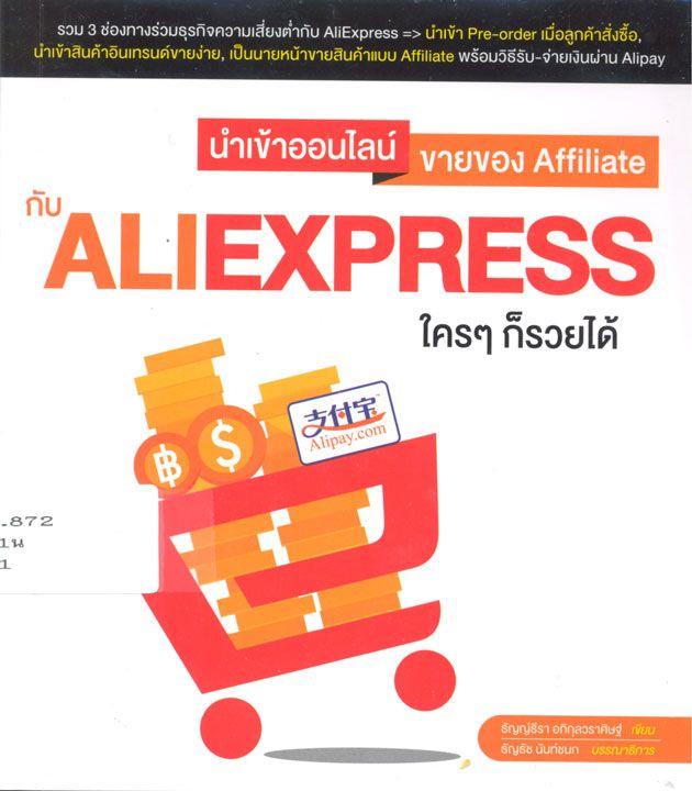 นำเข้าออนไลน์ ขายของ Affiliate กับ AliExpress ใคร ๆ ก็รวยได้