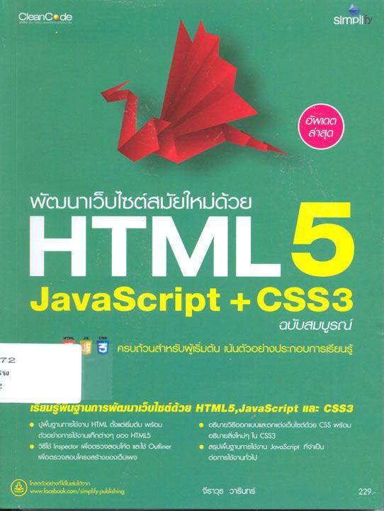 พัฒนาเว็บไซต์สมัยใหม่ด้วย HTML5 JavaScript + CSS3