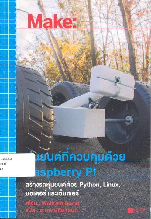 สร้างหุ่นยนต์ที่ควบคุมด้วย Raspberry Pi