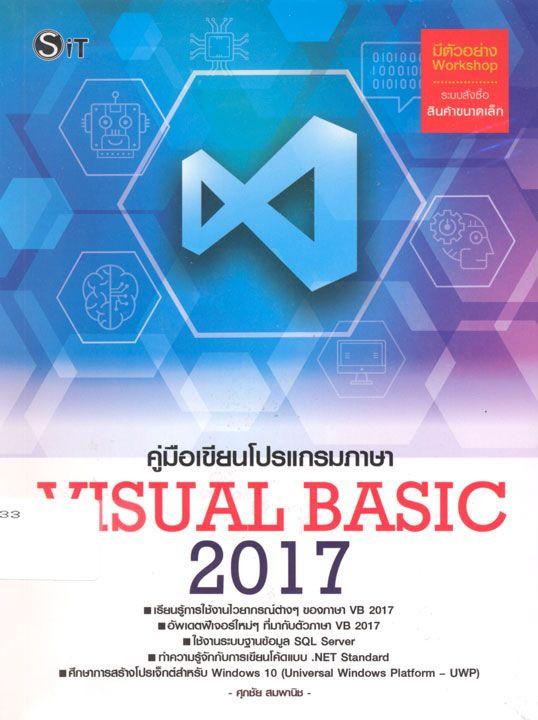 คู่มือเขียนโปรแกรมภาษา Visual Basic 2017