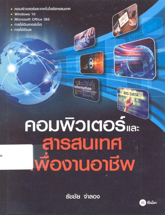 คอมพิวเตอร์และสารสนเทศเพื่องานอาชีพ