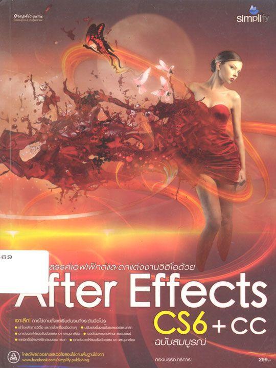 สร้างสรรค์เอฟเฟ็กต์และตกแต่งงานวิดีโอด้วย After Effects CS6 + cc ฉบับสมบูรณ์