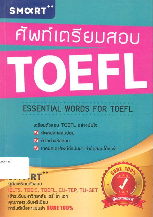 ศัพท์เตรียมสอบTOEFL