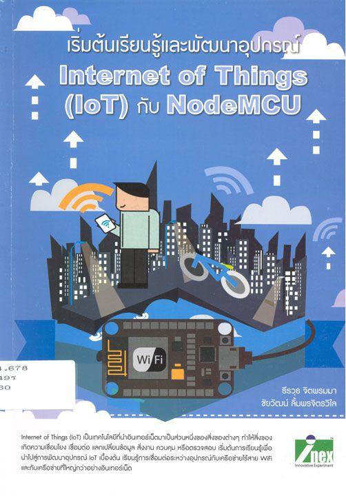 เริ่มต้นเรียนรู้และพัฒนาอุปกรณ์ Internet of things (loT) กับ NodeMCU