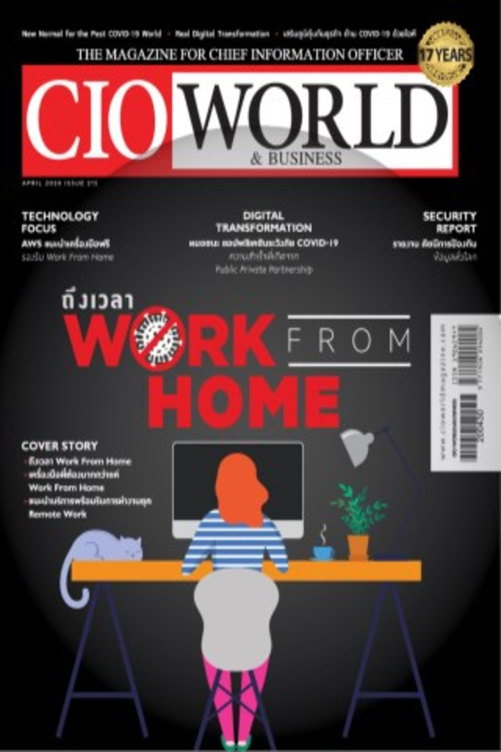 CIO WORLD & BUSINESS