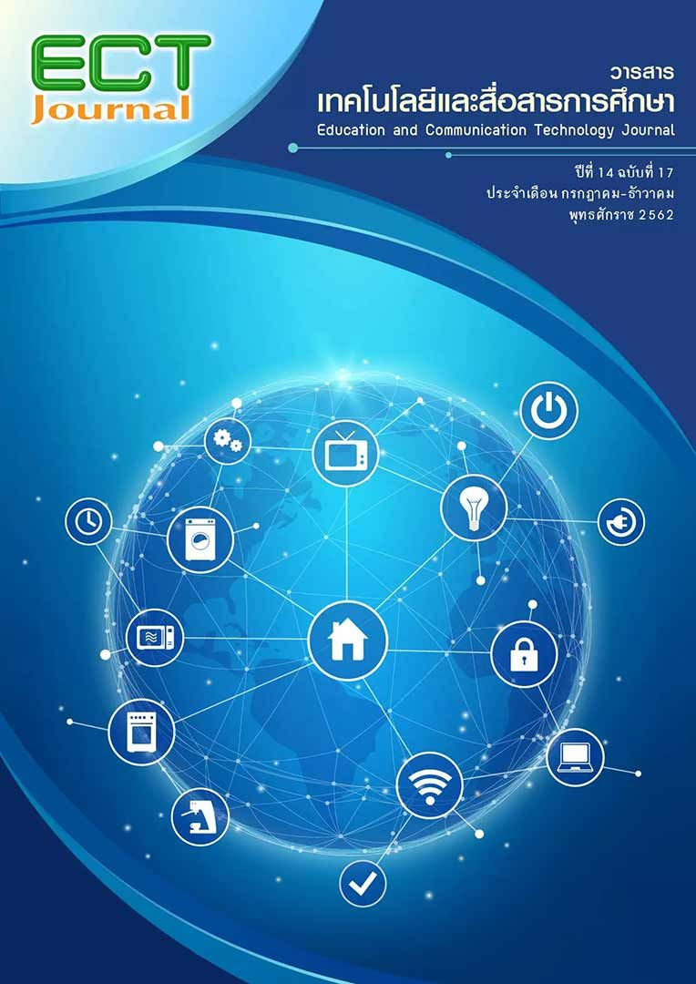 วารสารเทคโนโลยีและสื่อสารการศึกษา