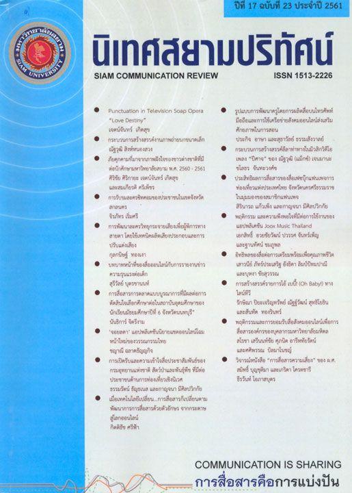นิเทศสยามปริทัศน์ (Siam Communication Review)