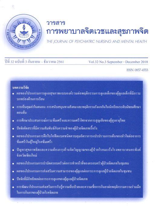 วารสารการพยาบาลจิตเวชและสุขภาพจิต