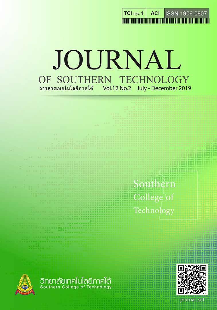 วารสารเทคโนโลยีภาคใต้