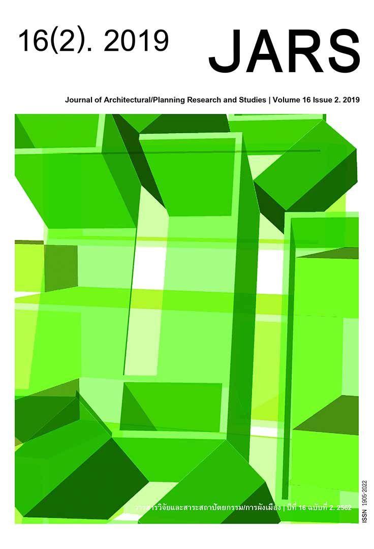 วารสารวิจัยและสาระสถาปัตยกรรม/การผังเมือง