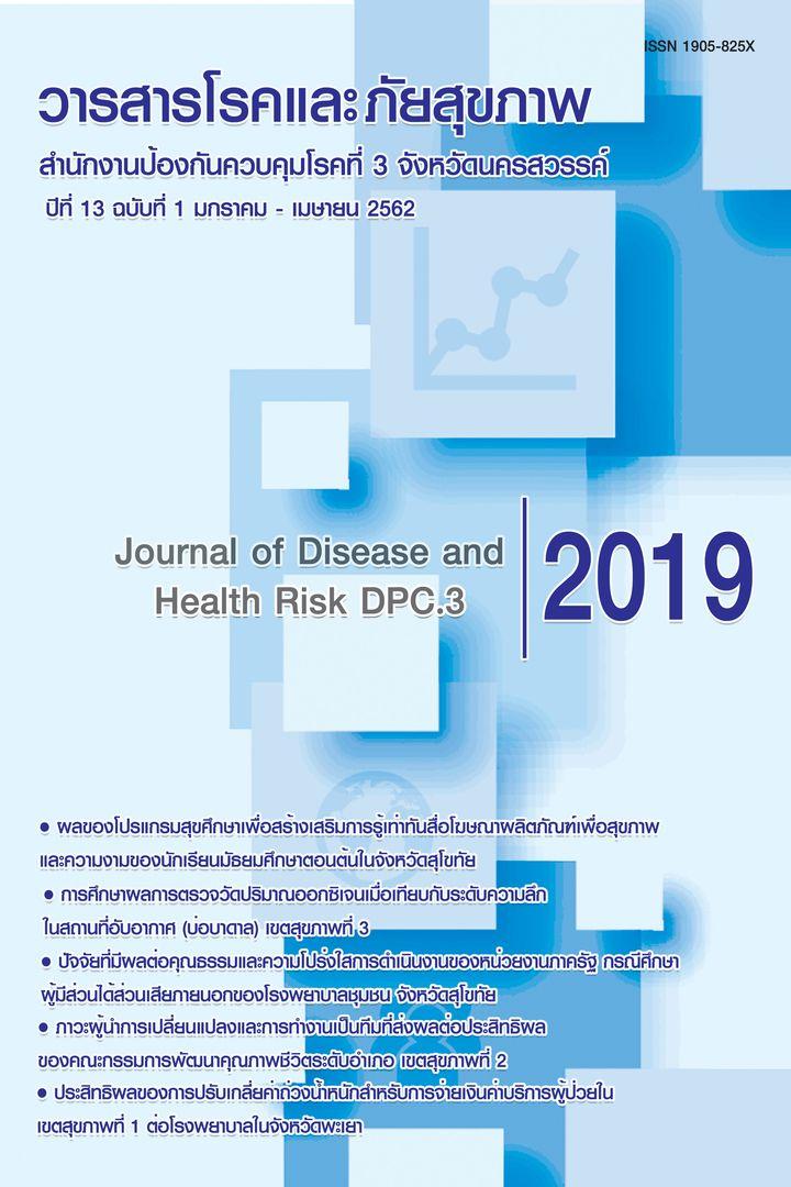 วารสารโรคและภัยสุขภาพสำนักงานป้องกันควบคุมโรคที่3จังหวัดนครสวรรค์