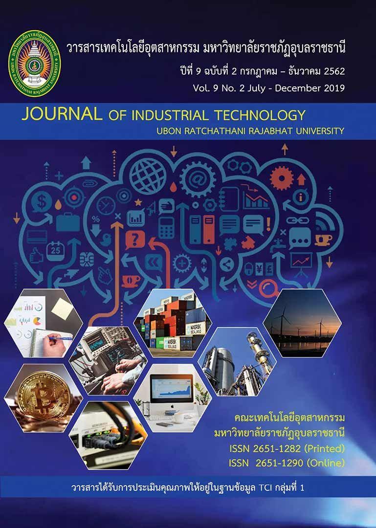 วารสารเทคโนโลยีอุตสาหกรรมมหาวิทยาลัยราชภัฏอุบลราชธานี